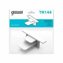 Заглушка Gauss для встраиваемого трекового шинопровода черный/белый